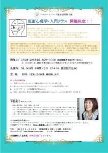 仮面心理学・入門クラスご案内(外部Web用)2